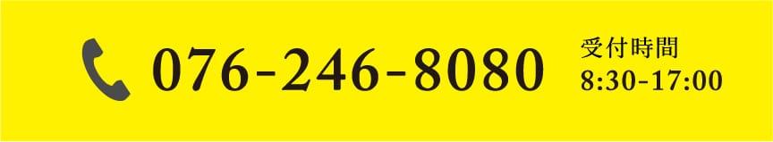 076-246-8080 受付時間8:30-17:00